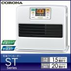 コロナ 石油ファンヒーター STシリーズ 木造15畳 コンクリート20畳まで FH-ST5716BY-W パールホワイト 暖房器具