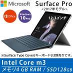 �ޥ������ե� Surface Pro 12.3����� Windows ���֥�å� 128GB Core m3 �����ե��� 2017ǯ��ǥ� FJR-00014
