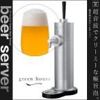 【即納】グリーンハウス スタンド型ビールサーバー 330/350/500ml缶対応 GH-BEERD-SV