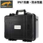 coxfox コックスフォックス ショックレストランク GTC-23 ハード キャリングケース 防塵 防水 IP67 ブラック ビーズ