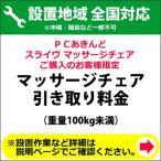 マッサージチェア 引き取り料金 (上限100kgまで)※スライヴ マッサージチェアご購入のお客様限定 HAISOU-068
