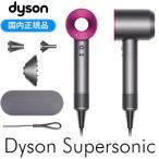 ダイソン ヘアードライヤー Dyson Supersonic スーパーソニック HD01-IIF アイアン/フューシャ