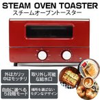 スチームオーブントースター HE-ST001RD レッド ヒロコーポレーション