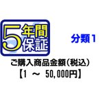 雅虎商城 - PCあきんど延長保証のお申込み(分類1)1〜50000円