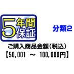 雅虎商城 - PCあきんど延長保証のお申込み(分類2)50001〜100000円