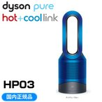 ダイソン 空気清浄機能付ファンヒーター pure hot+cool link HP03IB アイアン/ブルー