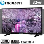 ショッピング液晶テレビ 【送料無料】 32V型 ハイビジョン LED液晶テレビ J32SK02 マクスゼン maxzen