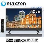 ショッピング液晶テレビ 50V型 ハイビジョン LED液晶テレビ USB外付けHDD録画対応 地上・BS・110度CS J50SK03 メーカー1000日保証 マクスゼン maxzen