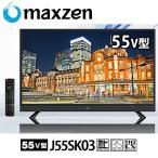 ショッピング液晶テレビ 55V型 フルハイビジョン LED液晶テレビ USB外付けHDD録画対応 地上・BS・110度CS J55SK03 メーカー1000日保証 マクスゼン maxzen