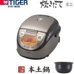 【即納】タイガー 3合炊き 炊飯器 小容量タイプ 土鍋IH炊飯ジャー 炊きたて ミニ JKM-G550-T ブラウン