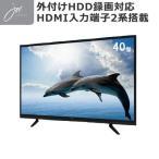 【送料無料】外付けHDD録画対応 40型 フルハイビジョン 液晶テレビ JOY-40TVPVR ジョワイユ 壁掛け対応
