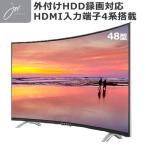 HDMI入力端子4系搭載の曲面液晶テレビ