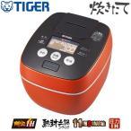 タイガー 5.5合炊き 炊飯器 圧力IH炊飯ジャー 炊きたて 11層遠赤特厚釜 JPB-G101-DA アーバンオレンジ
