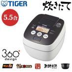タイガー 5.5合炊き 炊飯器 圧力IH炊飯ジャー 炊きたて JPB-G102-WA クールホワイト