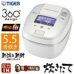 タイガー 5.5合炊き 炊飯器 圧力IH炊飯ジャー 炊きたて 9層遠赤特厚釜 JPC-A100-WH ホワイトグレー