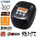 タイガー 5.5合炊き 炊飯器 圧力IH炊飯ジャー 炊きたて 5層遠赤特厚釜 JPC-B100-K ブラック