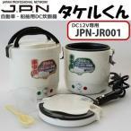 JPN 1.5合炊き 自動車・船舶用 DC炊飯器 タケルくん DC12V専用 JPN-JR001