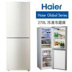 【配送&設置無料】ハイアール 270L 冷凍冷蔵庫 2ドア 右開き 冷蔵庫 Haier Global Series JR-NF270A-S シルバー