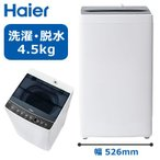 ハイアール 全自動洗濯機 洗濯・脱水4.5kg JW-C45A-K ブラック