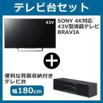 【セット】ソニー 43V型 4K対応 液晶テレビ ブラビア X8300D + 背面収納 テレビ台 KJ-43X8300D-B-M0600003-BK KJ-43X8300D-B-SET