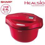 【即納】シャープ 水なし自動調理鍋 2.4L 大容量タイプ ヘルシオ ホットクック KN-HT24B-R レッド系 電気無水鍋