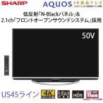 シャープ 50V型 4K対応 HDR対応 3D対応 液晶テレビ アクオス US45ライン 2.1ch フロントオープンサウンド LC-50US45