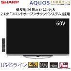 【配送&設置無料】シャープ 60V型 4K対応 HDR対応 3D対応 液晶テレビ アクオス US45ライン 2.1ch フロントオープンサウンド LC-60US45