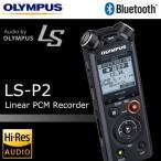 ショッピングオリンパス オリンパス リニアPCMレコーダー ハイレゾ録音対応 ボイスレコーダー LS-P2-BLK ブラック Bluetooth搭載 ICレコーダー