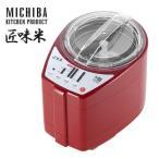 山本電気 家庭用精米機 5合 MICHIBA KITCHEN PRODUCT 匠味米 MB-RC52R レッド