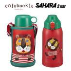 【即納】タイガー ステンレスボトル 子供用 水筒 サハラ コロボックル 0.6L 2WAYタイプ MBR-B06G-RL ライオン