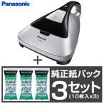 【セット】パナソニック 掃除機 ふとんクリーナー MC-DF500G-S + 純正紙パック AMC-U2 (3個)セット MC-DF500G-S-kami-set シルバー