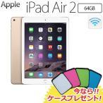【今ならケースプレゼント!】Apple iPad Air 2 Wi-Fiモデル 64GB MH182J/A アップル アイパッド エアー 2 MH182JA ゴールド