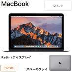 Apple 12インチ MacBook 512GB SSD スペースグレイ MNYG2J/A Retinaディスプレイ ノートパソコン MNYG2JA アップル