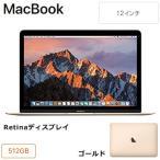 Apple 12インチ MacBook 512GB SSD ゴールド MNYL2J/A Retinaディスプレイ ノートパソコン MNYL2JA アップル