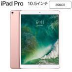 Apple 10.5インチ iPad Pro Wi-Fiモデル 256GB MPF22J/A ローズゴールド Retinaディスプレイ MPF22JA アップル