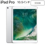 Apple 10.5インチ iPad Pro Wi-Fiモデル 512GB MPGJ2J/A シルバー Retinaディスプレイ MPGJ2JA アップル