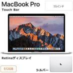 Apple 15インチ MacBook Pro 512GB SSD シルバー MPTV2J/A Retinaディスプレイ Touch Bar搭載 ノートパソコン MPTV2JA アップル