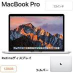 Apple 13インチ MacBook Pro 128GB SSD シルバー MPXR2J/A Retinaディスプレイ ノートパソコン MPXR2JA アップル