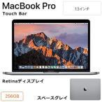 【即納】Apple 13インチ MacBook Pro 256GB SSD スペースグレイ MPXV2J/A Retinaディスプレイ Touch Bar搭載 ノートパソコン MPXV2JA アップル