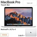 Apple 13インチ MacBook Pro 256GB SSD シルバー MPXX2J/A Retinaディスプレイ Touch Bar搭載 ノートパソコン MPXX2JA アップル