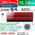 三菱 18畳用 5.6kW 200V エアコン 霧ヶ峰 AXVシリーズ 2017年モデル MSZ-AXV5617S-R-SET ボルドーレッド MSZ-AXV5617S-R+MUZ-AXV5617S