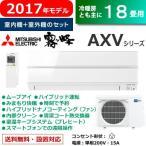 三菱 18畳用 5.6kW 200V エアコン 霧ヶ峰 AXVシリーズ 2017年モデル MSZ-AXV5617S-W-SET パウダースノウ MSZ-AXV5617S-W+MUZ-AXV5617S