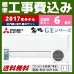 【工事費込】 エアコン 三菱 6畳用 2.2kW 霧ヶ峰 GEシリーズ 2017年モデル MSZ-GE2217-W-SET MSZ-GE2217-W-ko1