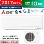 三菱 10畳用 2.8kW エアコン 霧ヶ峰 GEシリーズ 2017年モデル MSZ-GE2817-W-SET MSZ-GE2817-W + MUCZ-G2817