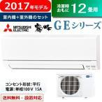 三菱 12畳用 3.6kW エアコン 霧ヶ峰 GEシリーズ 2017年モデル MSZ-GE3617-W-SET MSZ-GE3617-W + MUCZ-G3617