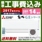 【工事費込】 エアコン 三菱 14畳用 4.0kW 200V 霧ヶ峰 GEシリーズ 2017年モデル MSZ-GE4017S-W-SET MSZ-GE4017S-W-ko2