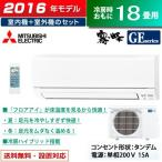 【即納】三菱 18畳用 200V 5.6kW エアコン 霧ヶ峰 GEシリーズ MSZ-GE5616S-W-SET ピュアホワイト MSZ-GE5616S-W+MUCZ-G5616S