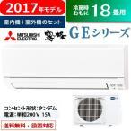 三菱 18畳用 5.6kW 200V エアコン 霧ヶ峰 GEシリーズ 2017年モデル MSZ-GE5617S-W-SET MSZ-GE5617S-W + MUCZ-G5617S