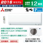 三菱 12畳用 3.6kW エアコン 霧ヶ峰 Pシリーズ MSZ-P3616-W-SET ピュアホワイト MSZ-P3616-W+MUZ-P3616