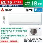 三菱 18畳用 200V 5.6kW エアコン 霧ヶ峰 Pシリーズ MSZ-P5616S-W-SET ピュアホワイト MSZ-P5616S-W+MUZ-P5616S